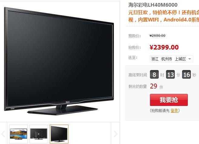海尔40英寸网络智能电视 lh40m6000