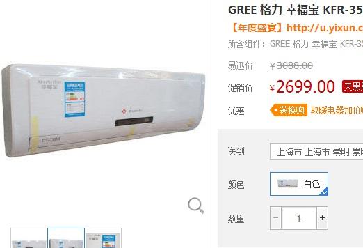 格力 幸福宝 kfr-35gw/k 1.5p空调