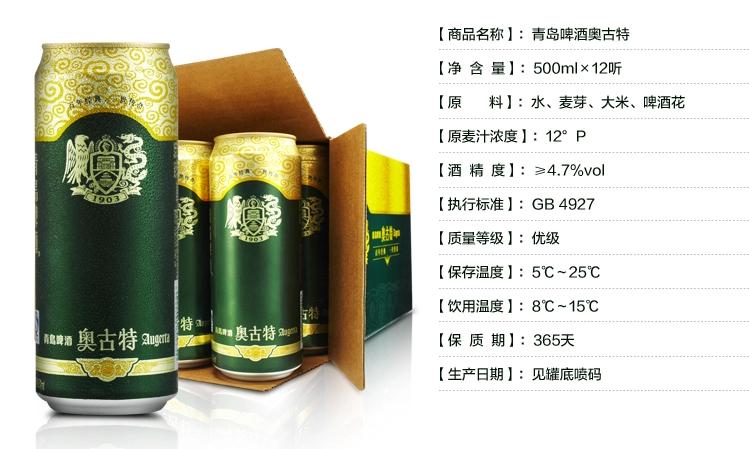 青岛啤酒 奥古特啤酒500ml*12听/箱