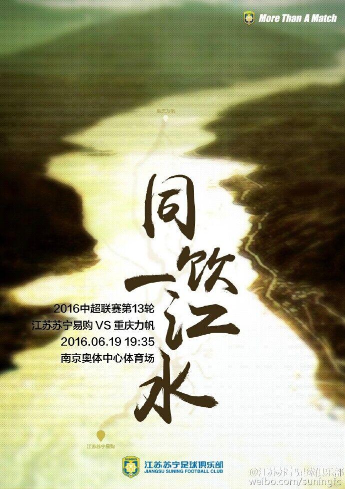 苏宁发布战力帆海报:同饮一江水