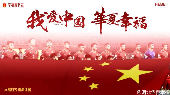 中国队加油!中超各俱乐部官方海报齐撑国足