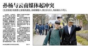 粗口门?孙杨和记者爆冲突