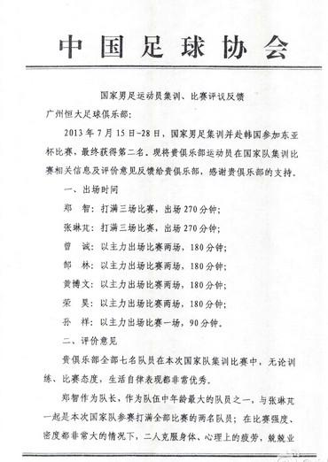 恒大国八条具体内容_广州恒大俱乐部为督促自己的国脚在国家队赛事中全力以赴,出台了八条
