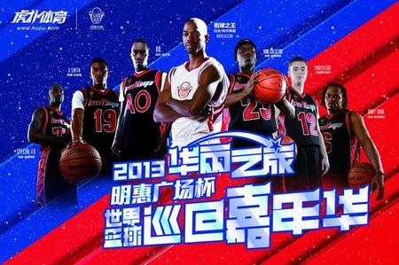 世界篮球巡回嘉年华落户安徽合肥