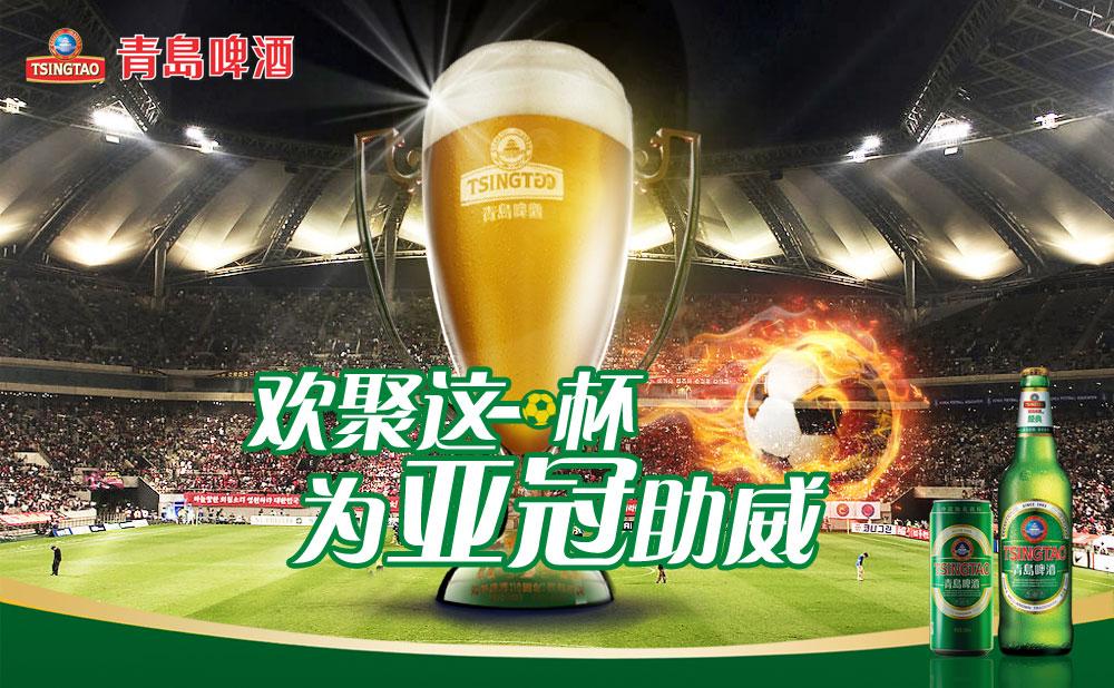 青岛啤酒以欢聚之名,助威亚冠巅峰时刻