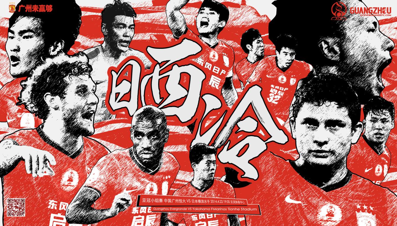 恒大发布与横滨决战海报:晒冷_虎扑中国足球新声