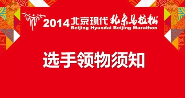【公告】2014北京马拉松选手领物须知