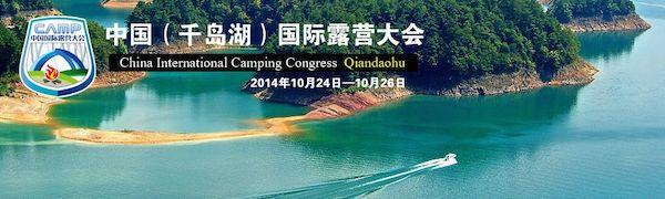 中国国际露营大会千岛湖站即将举行