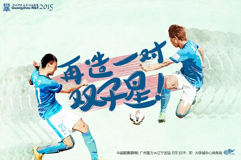 2017中国足球海报标题