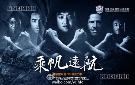 中国足球宣传海报