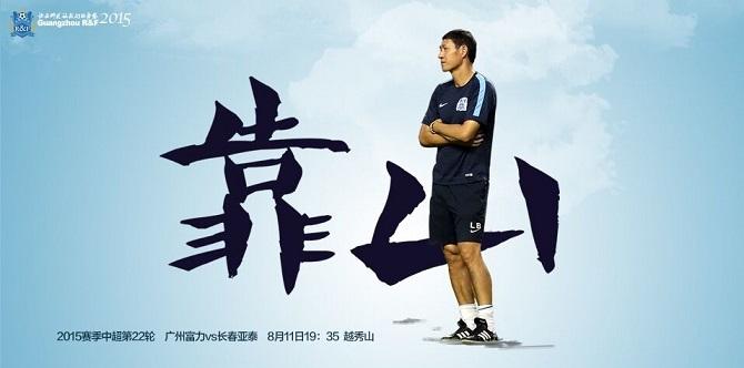 中国足球海报图片手绘