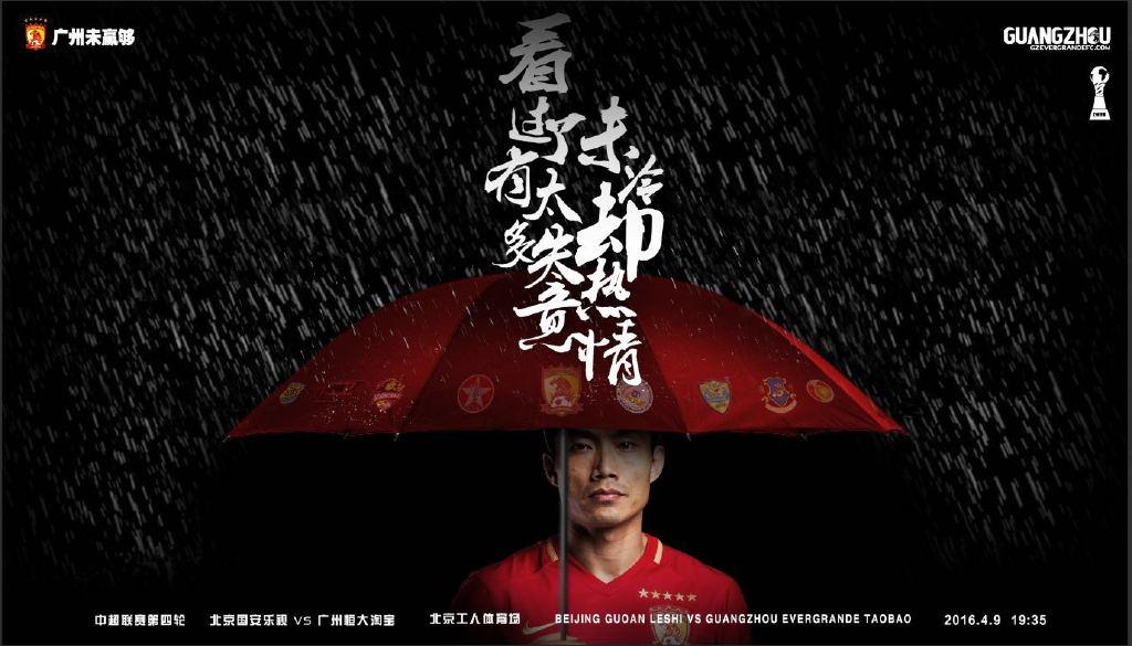 中国足球海报(手绘)