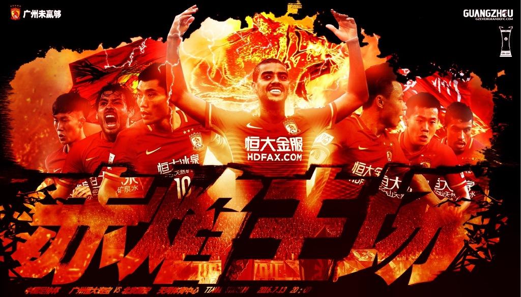 恒大发布足协杯战国安海报:赤焰主场