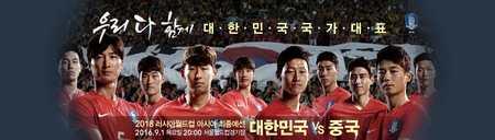 韩国公布12强赛名单:中超5将入选