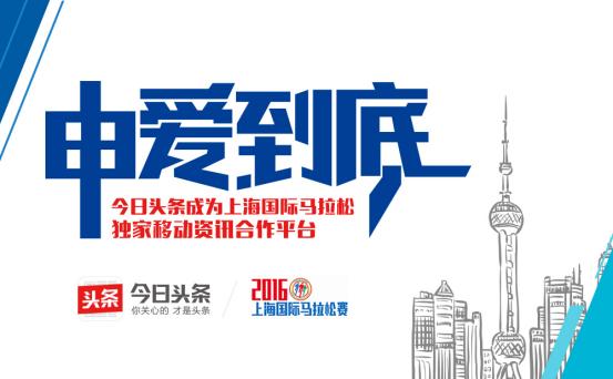头条资讯_今日头条成为上海马拉松独家资讯合作平台