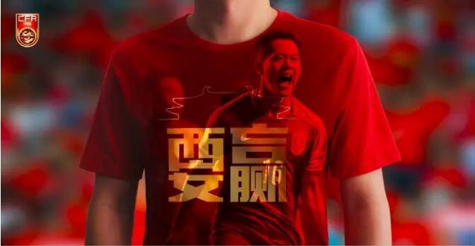 国足发布中叙之战海报:坚定信念,我们要赢_虎扑中国
