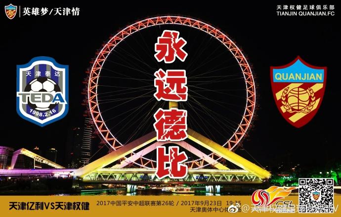 束总亲审权健海报藏玄机,暗示望扛起天津足球旗帜?