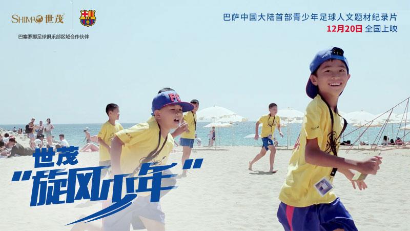巴萨中国大陆首部青少年足球人文题材纪录片——《世茂旋风少年》今日全国上映