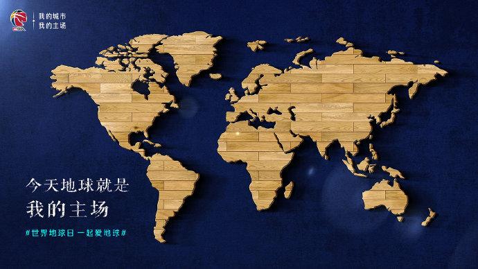 CBA官方发布海报:今天地球就是我的主场