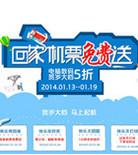 抽奖活动:京东免费抽机票代金券,送您回家过大年