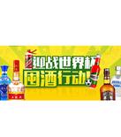 促销活动:天猫聚划算 中酒网专场