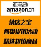 亚马逊中国