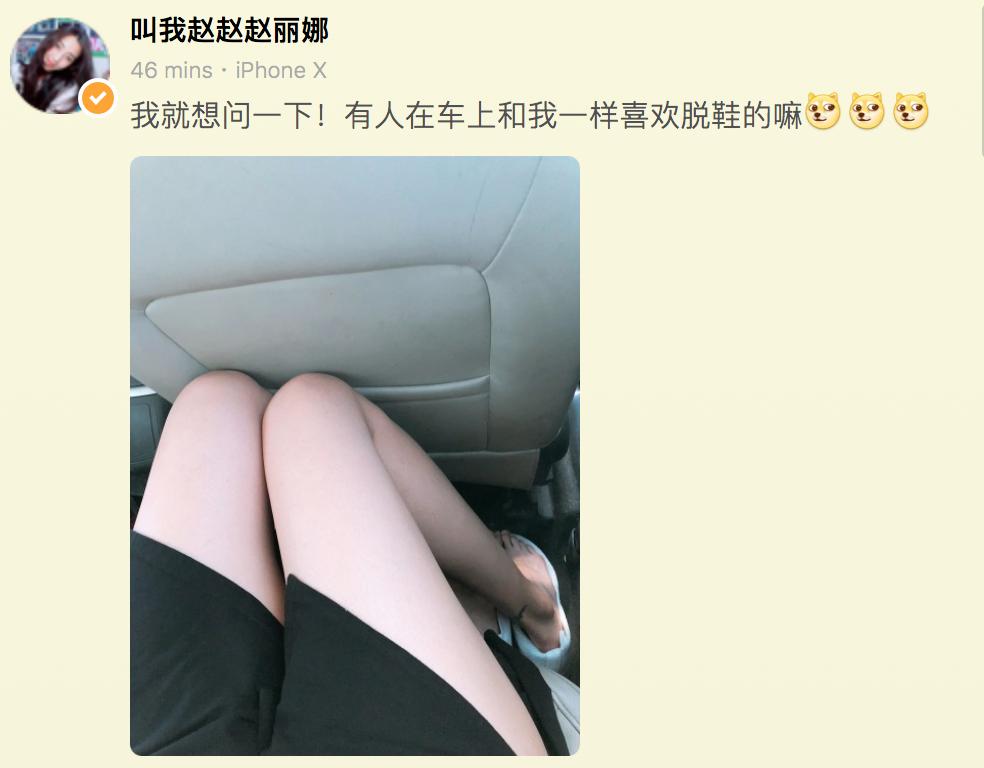 新浪微博狗头表情_赵丽娜:有人和我一样喜欢在车上脱鞋的吗?_虎扑中国足球新闻
