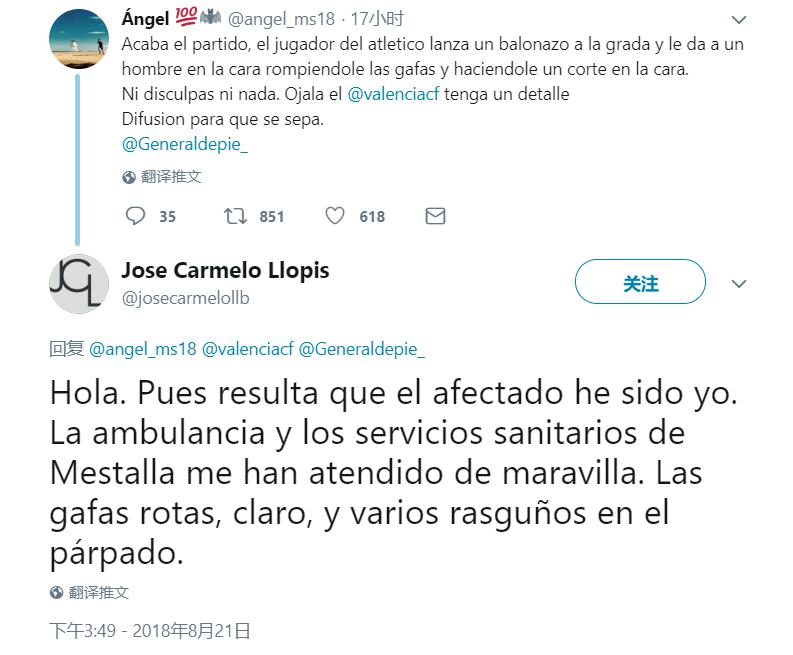 聚体网:知错能改,马竞中场为不慎砸碎瓦伦西亚球迷眼镜道歉