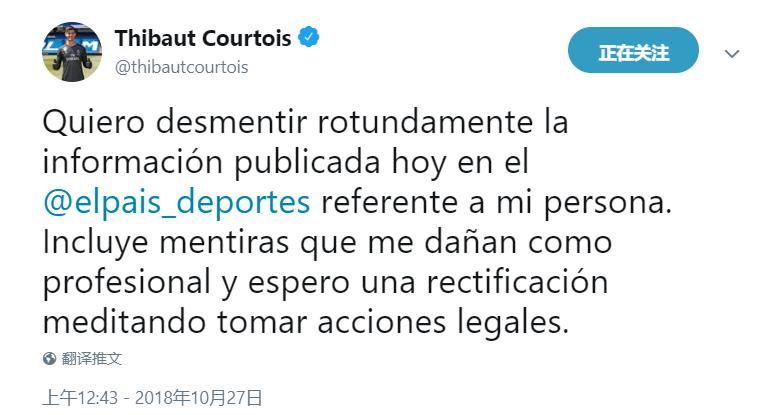 国家报称库尔图瓦害怕孔蒂穆里尼奥执教,球员-报道不实