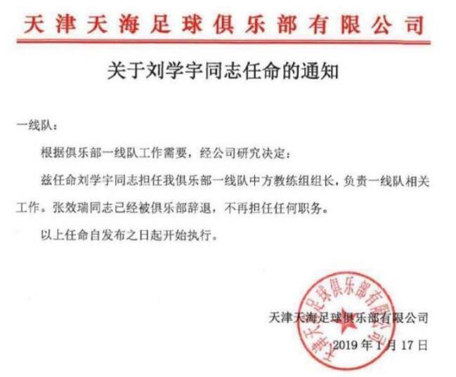 官方:天海俱乐部辞退张效瑞,刘学宇任中方教