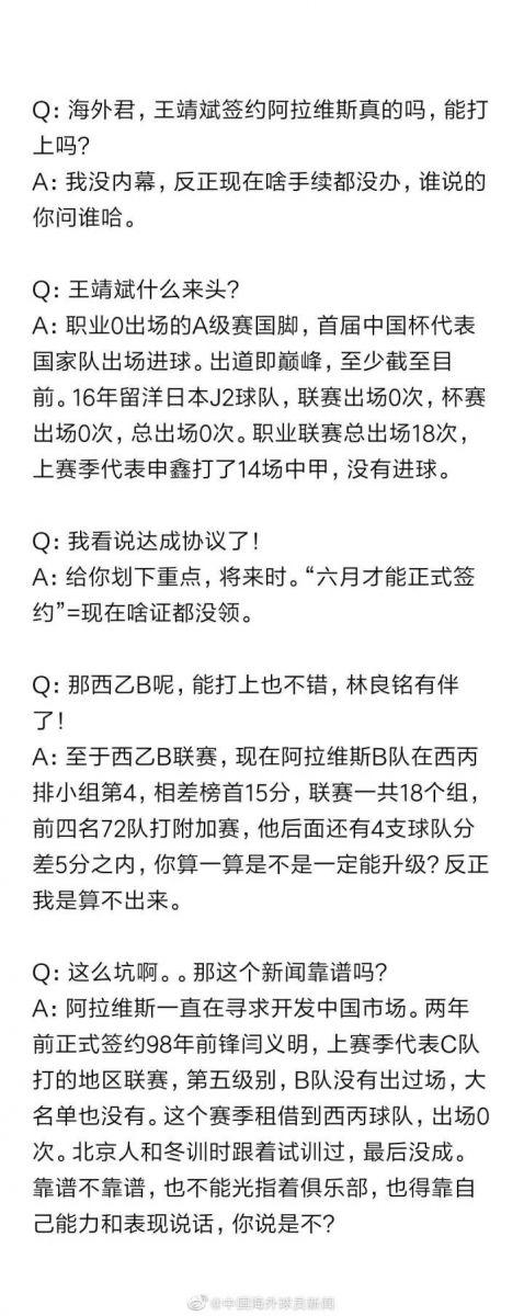留洋球员专家谈王靖斌加盟西甲传闻:还没办任何手续