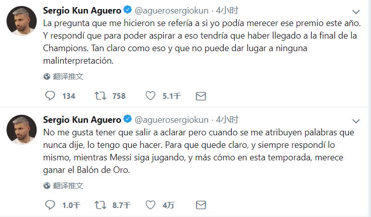 阿圭罗解释:只要梅西还在踢球,他就配得上金球奖