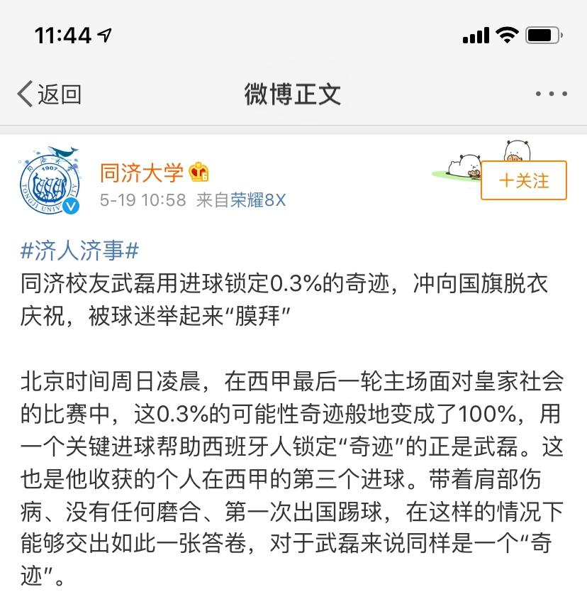 母校同济大学发博:校友武磊用进球锁定了0.3%的奇迹