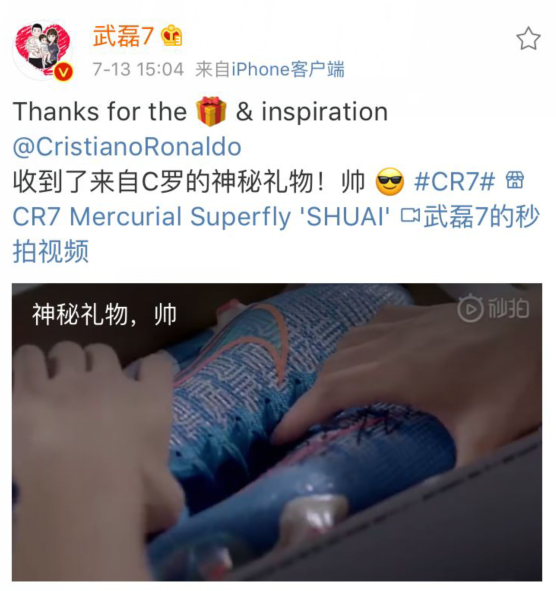 武磊晒神秘礼物,C罗评论:成为'指挥官',领导中国足球