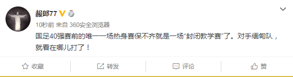 记者:国足40强赛前唯一热身对手是缅甸,或封闭进行