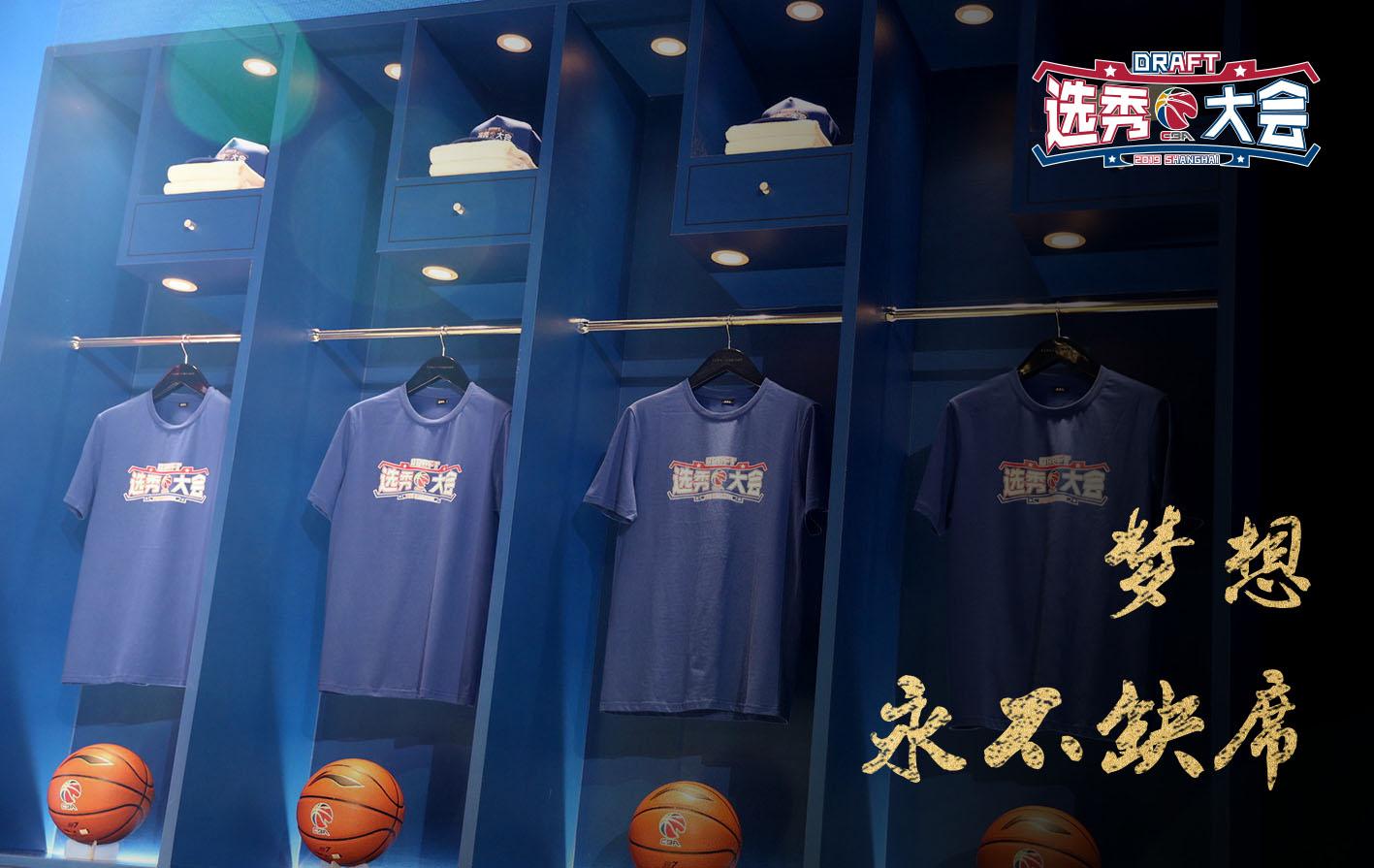 CBA官方:选秀大会结束,但篮球仍继续