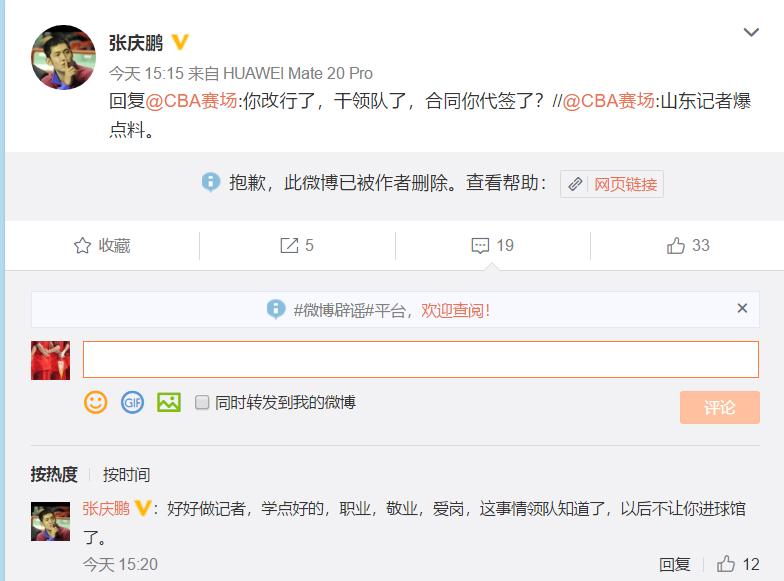 张庆鹏否认已签约:人在家中坐锅从天上来,谁签的谁打