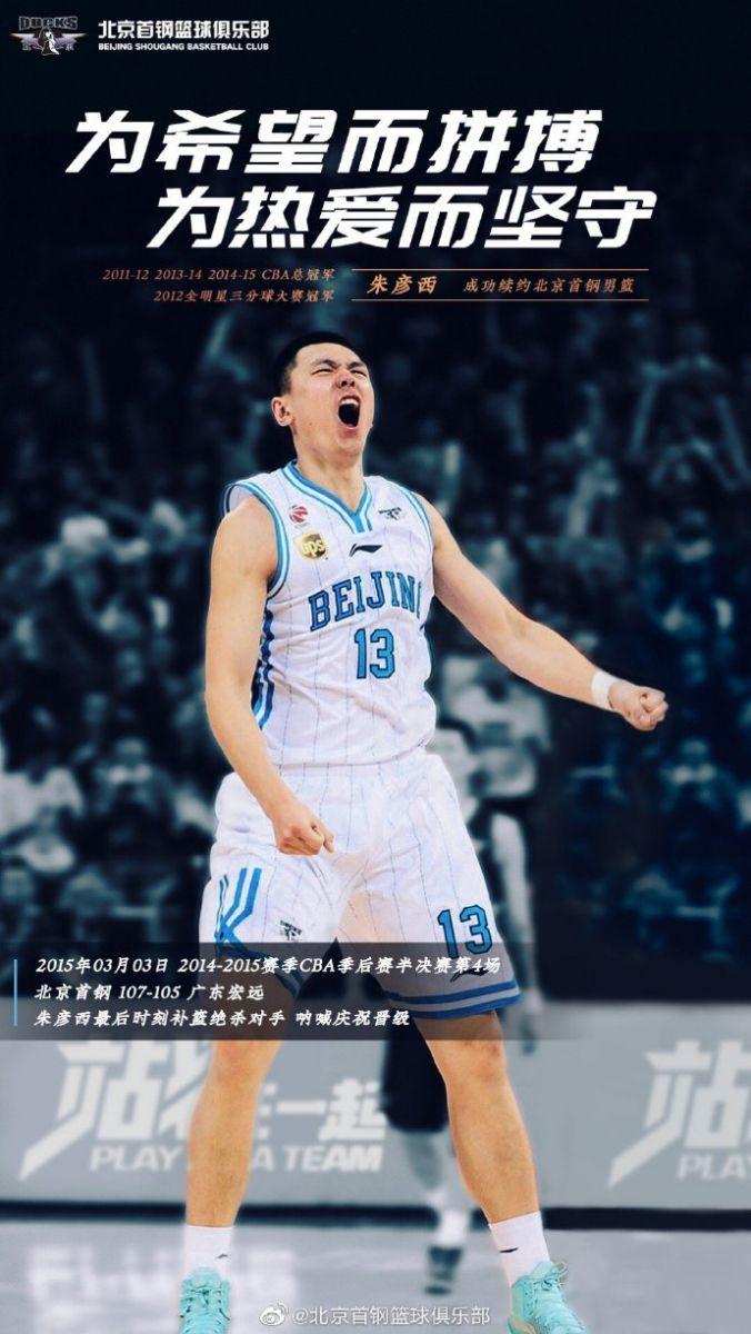 官宣:朱彦西与北京男篮完成续约