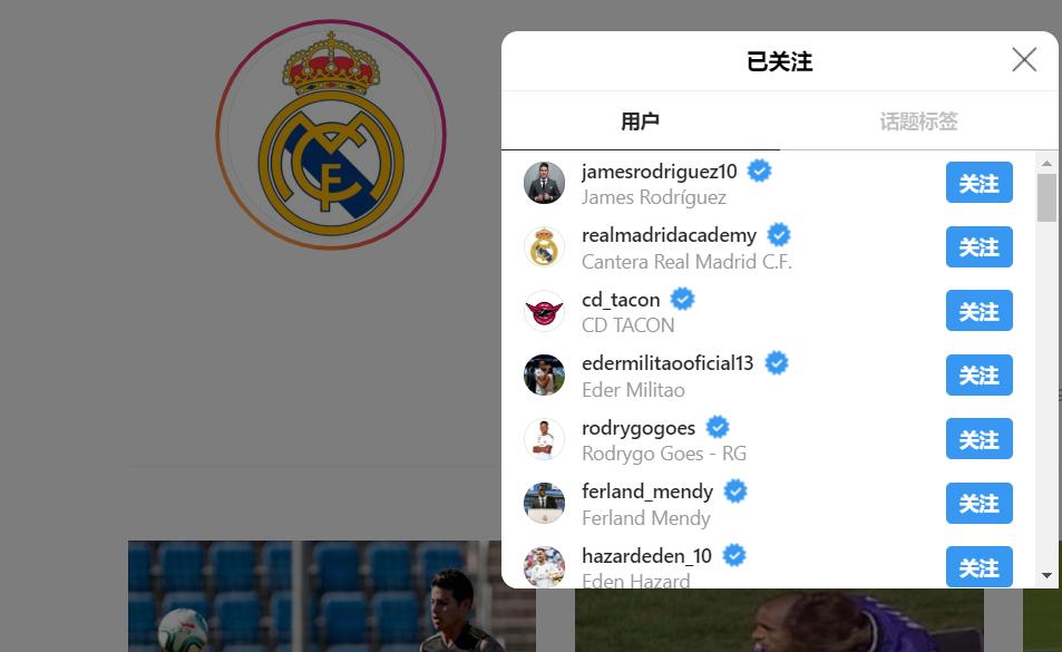 足球世界:真不走了?哈梅斯与皇马时隔两年社交网络再次互关