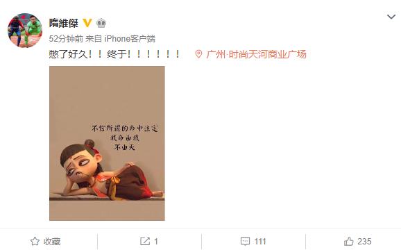 隋维杰赛后微博庆祝客场逼平恒大:憋了好久!