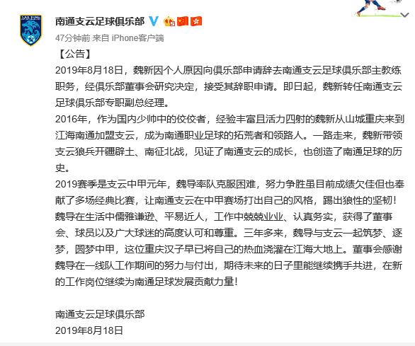 官方:南通支云主帅魏新辞去主帅职务,将转任专职副经理