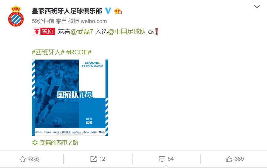 西班牙人官微:恭喜武磊入选中国足球队