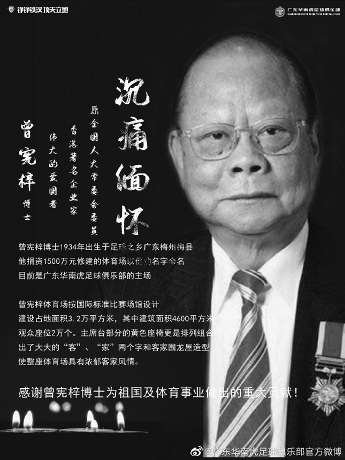 中甲梅县官方悼念曾宪梓:曾老永垂不朽!一路走好!