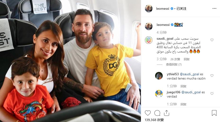 梅西更新Ins:携妻子儿子,一同出席FIFA年度颁奖典礼