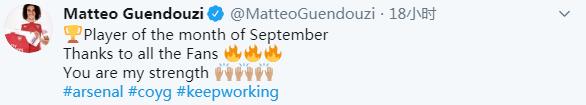被评为9月最佳!古恩多齐感谢球迷:你们就是我的动力