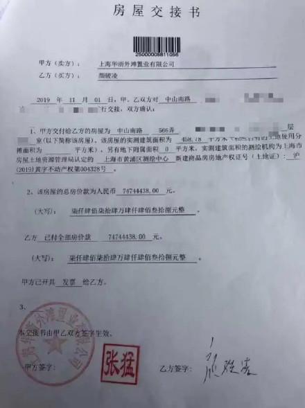 捏造购入豪华房产不实消息,网友公开向颜骏凌致歉