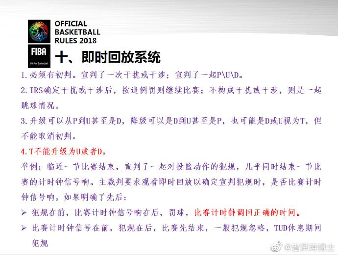 国际级技术代表曾洪涛博士:最后应该留给深圳队0.4秒