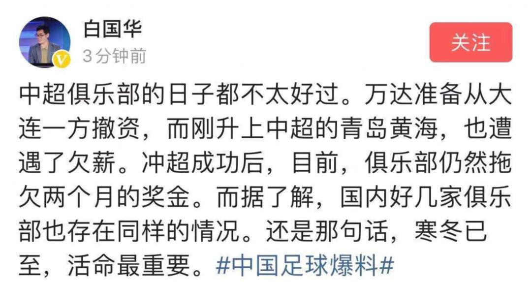 白国华:冲超成功后,青岛黄海拖欠两个月的奖金
