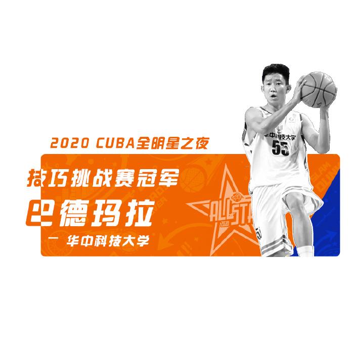 2020CUBA全明星三个单项赛冠军出炉:陈登星荣登扣篮王