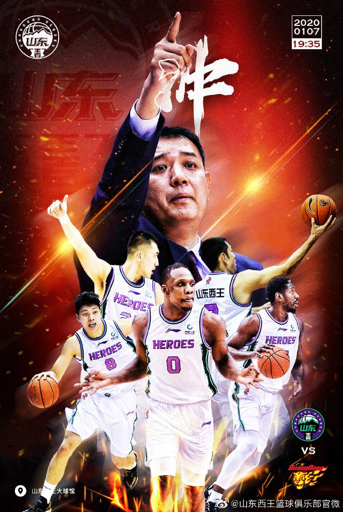 """""""冲"""",山东男篮赛前发布对阵广东男篮海报"""
